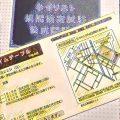 ついに届いた!ネイリスト技能検定3級受験票!!