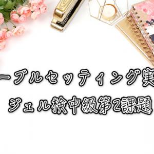 ジェルネイル検定中級のテーブルセッティング〜第2課題からの場合〜